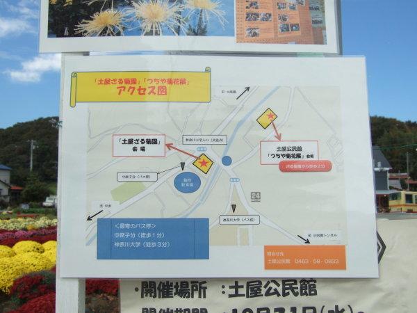 ざる菊園map