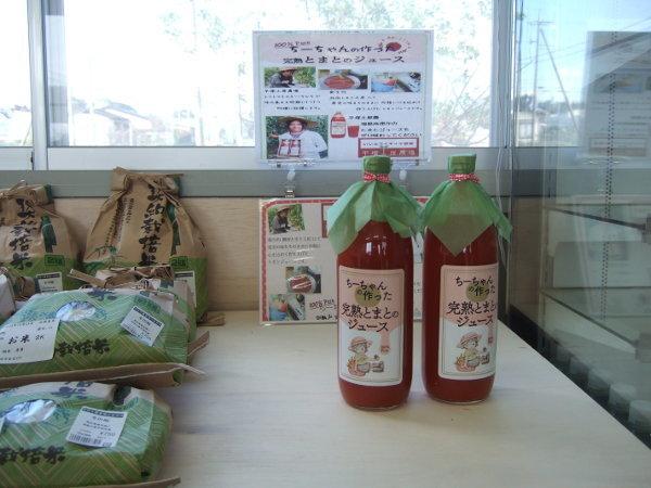 直売所トマトジュース