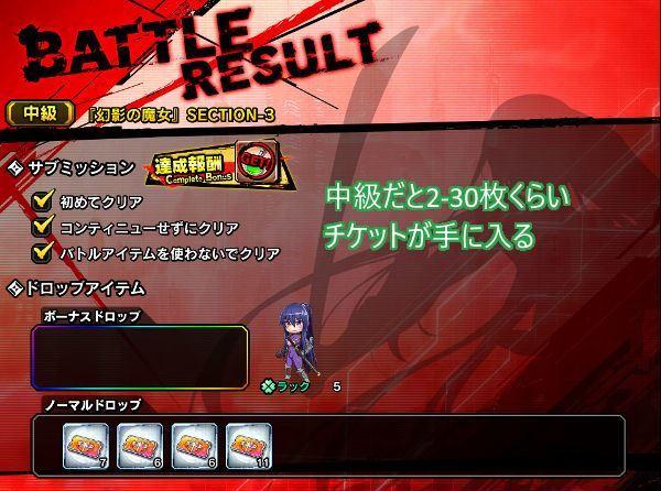 イベント中級02