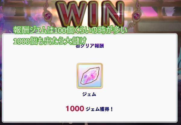 夢幻楼1000ジェム