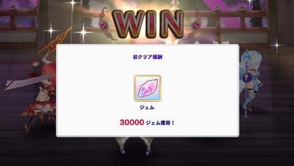 夢幻楼30000ジェム
