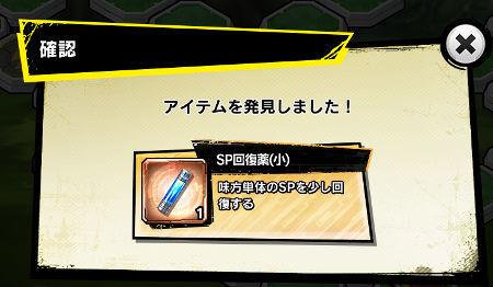 さくらイベント黄色宝箱02