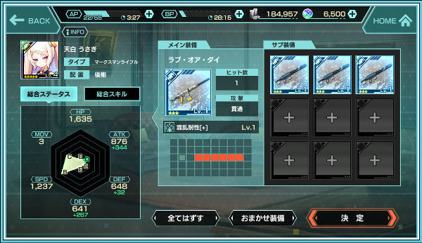 ネクロ装備01