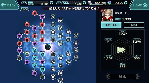 限定任務キャラ強化01