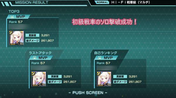 初級戦車戦闘04