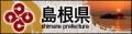 shimaneken1.jpg