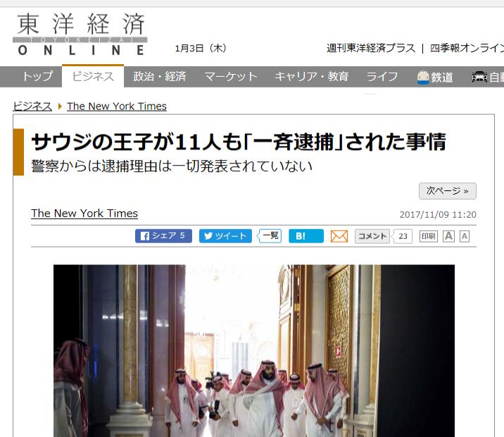 NYT_サウジの王子11人逮捕