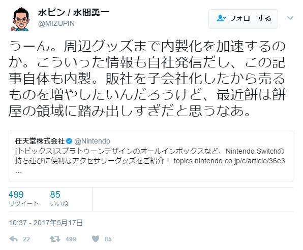ファミ通「任天堂は最近自社で情報発信しすぎ 餅は餅屋って言うだろ」