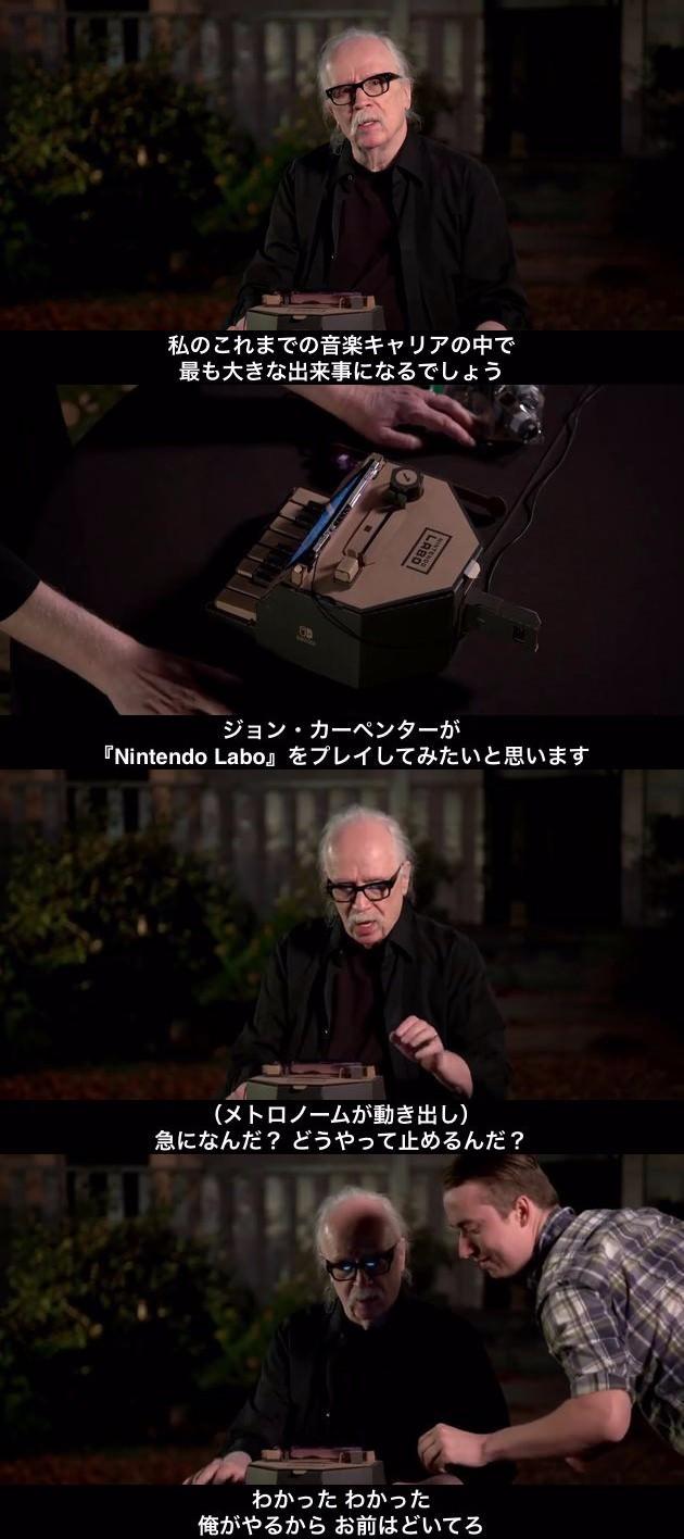 krsw5ch【悲報】ジョンカーペンター、ニンテンドーLaboのピアノを弾いて真実を言ってしまう