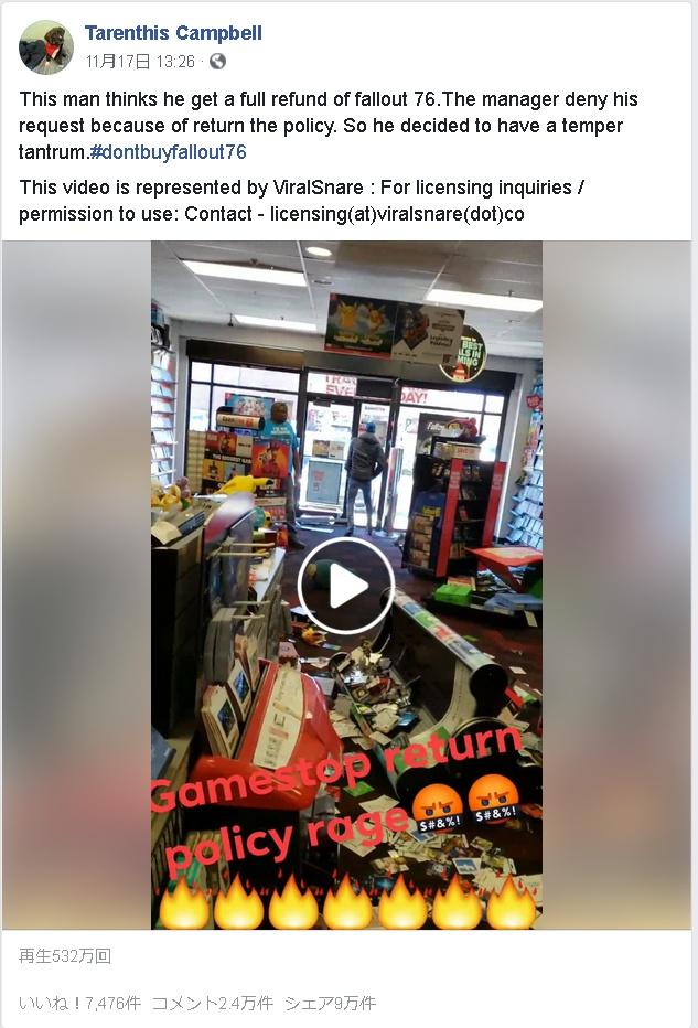 中古ゲーム屋に『フォールアウト76』を売りに来たPS4ゲーマーさん、買取拒否されゲーム屋を破壊してしまう