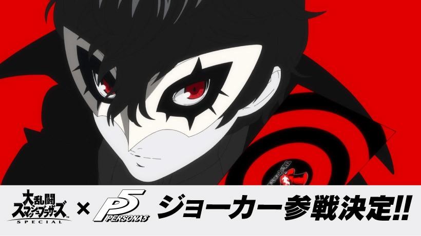 """『スマブラSP』×『ペルソナ5』 スマブラSP追加コンテンツ第1弾に""""ジョーカー""""参戦!"""