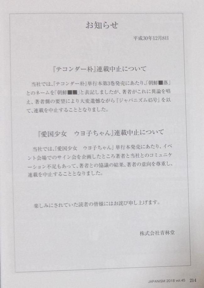 【悲報】漫画『テコンダー朴』ついに問題を起こして連載中止に