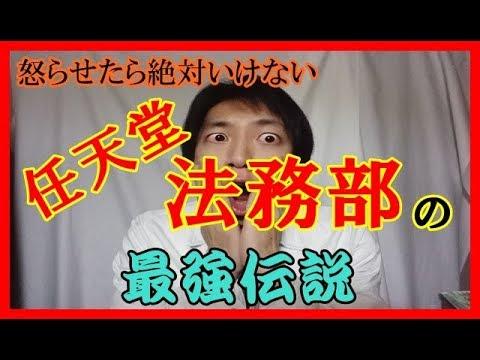 【世界最強】任天堂法務部の伝説