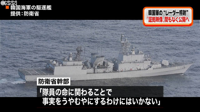 海上自衛隊の哨戒機に火器管制レーダーを照射した韓国海軍の駆逐艦