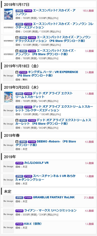 【PS VR】ゲームソフト発売予定 ゲーム発売スケジュール _ ファミ通