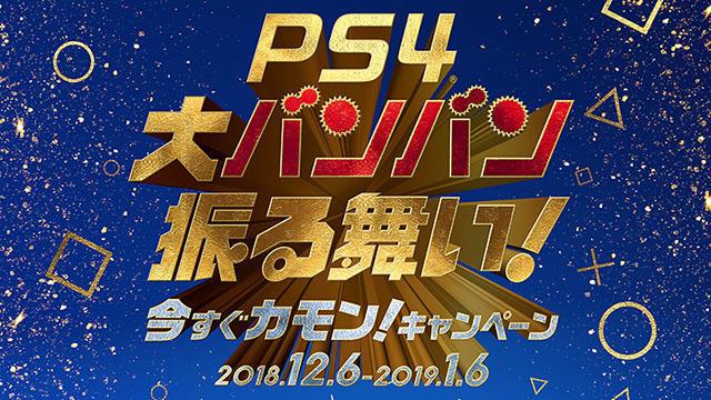 年末年始はPS4®とPS VRがお買い得!! 12月6日より「大バンバン振る舞い!