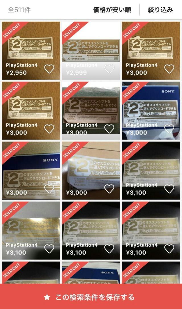 PS4大バンバン振る舞いで一緒に売れたクソゲー2本ばらまきクーポン、メルカリで大量出品