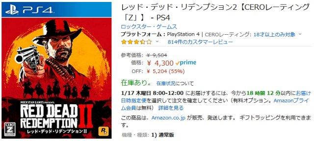 レッド・デッド・リデンプション2【CEROレーティング「Z」】 - PS4