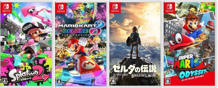 NintendoSwitchジワ売れ四天王