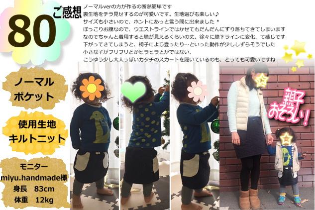 商品紹介-スウェットスカート-6