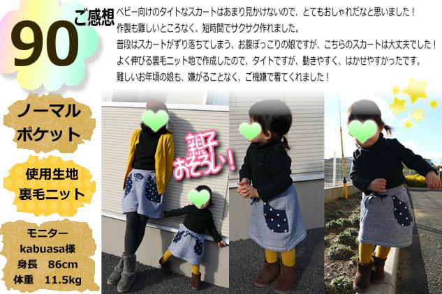 商品紹介-スウェットスカート-7