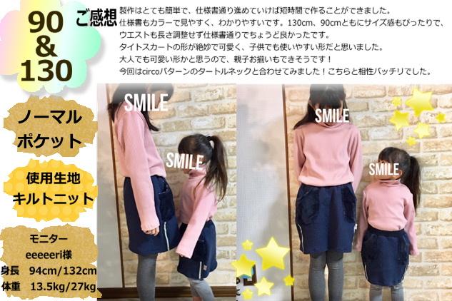 商品紹介-スウェットスカート-8