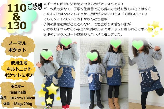商品紹介-スウェットスカート-9