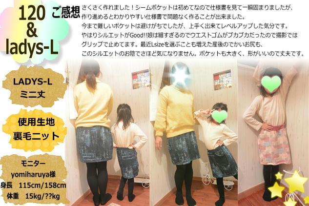 商品紹介-スウェットスカート-10