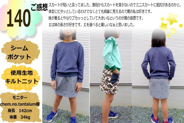 商品紹介-スウェットスカート-11