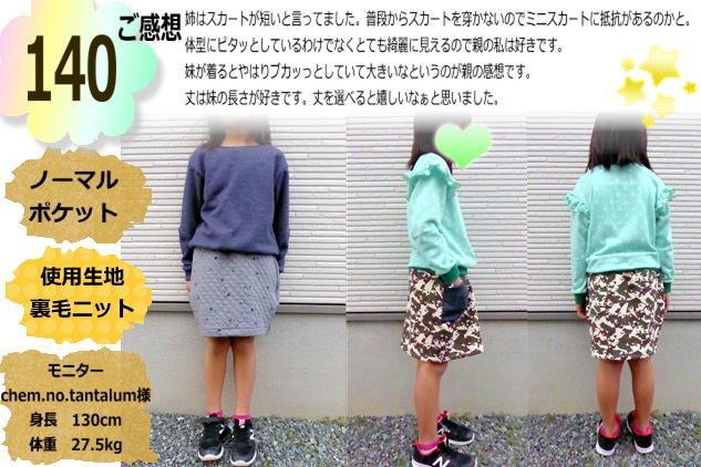 商品紹介-スウェットスカート-12