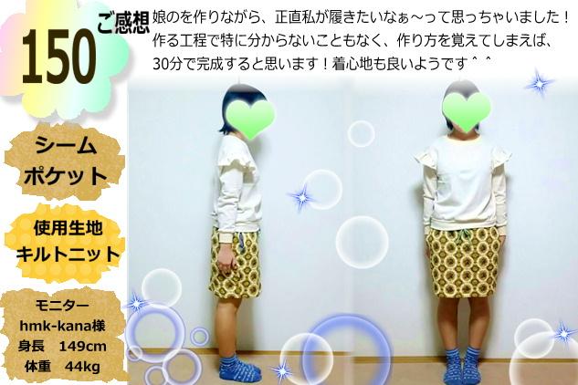 商品紹介-スウェットスカート-13
