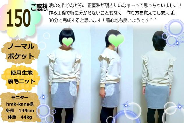 商品紹介-スウェットスカート-14