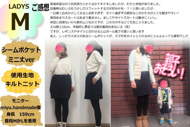 商品紹介-スウェットスカート-LADYS-1