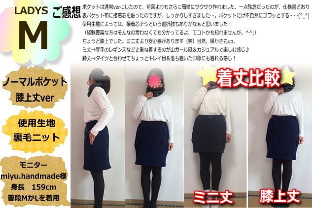 商品紹介-スウェットスカート-LADYS-2