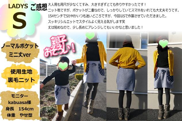 商品紹介-スウェットスカート-LADYS-3