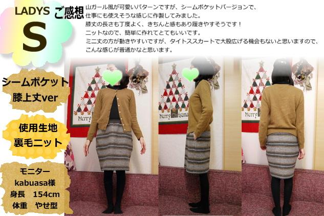 商品紹介-スウェットスカート-LADYS-4