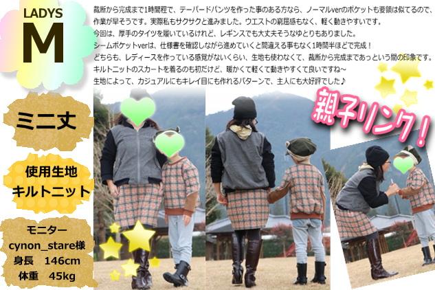 商品紹介-スウェットスカート-LADYS-6