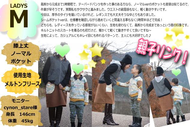 商品紹介-スウェットスカート-LADYS-7