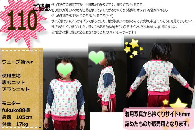 スラッシュトレーナー商品紹介 (17)