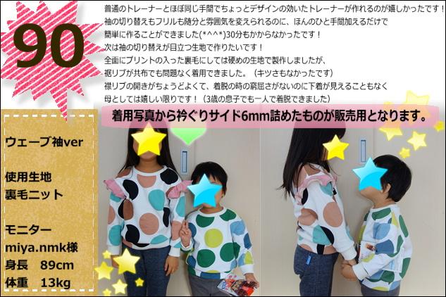 スラッシュトレーナー商品紹介 (23)