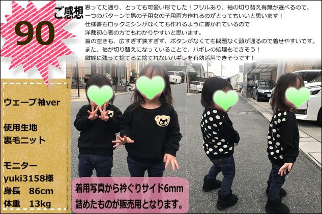 スラッシュトレーナー商品紹介 (25)
