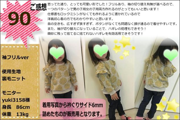 スラッシュトレーナー商品紹介 (26)