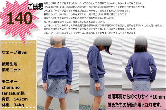 スラッシュトレーナー商品紹介 (27)