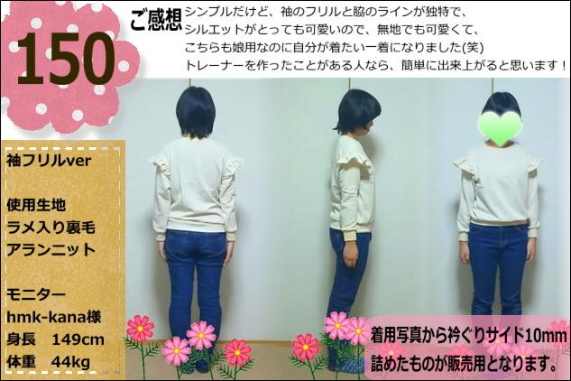 スラッシュトレーナー商品紹介 (31)
