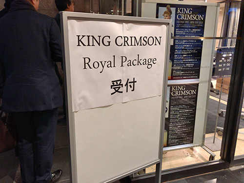 181129_Royal_Package_uketsuke.jpg