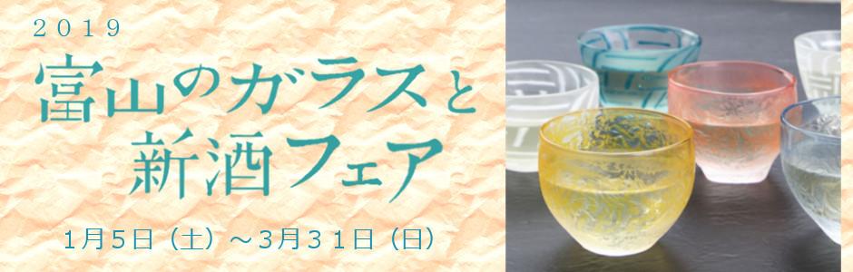 新酒フェア2019
