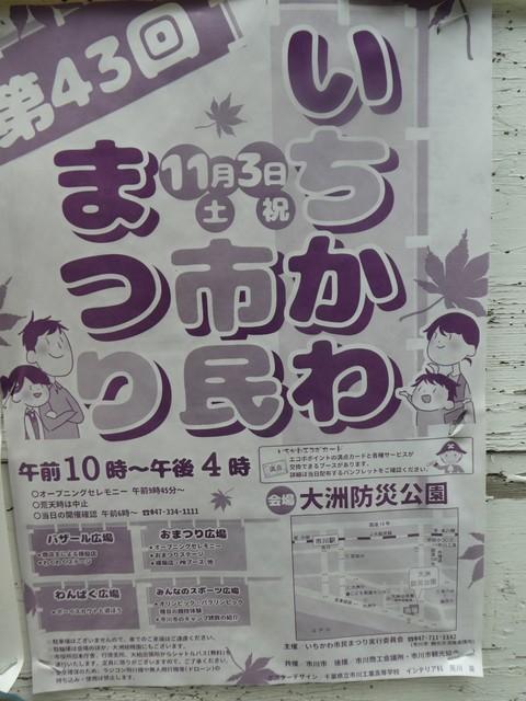 20181102市民祭り