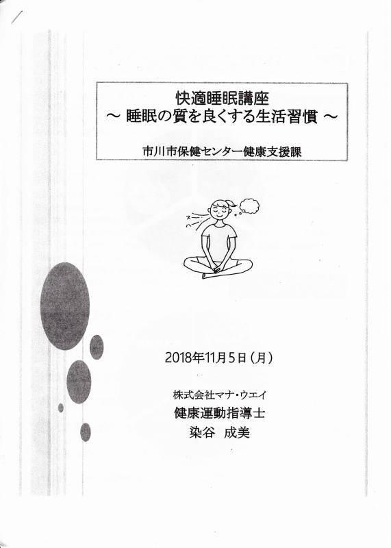 20181105快適睡眠講座 (1)