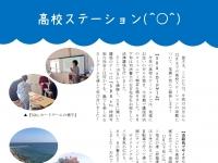 【電子版】P3_KS活動記録(10_12月)(大橋)-001