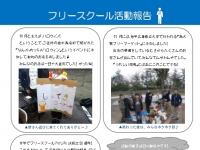 【電子版】P2_FS活動記録(10月〜12月)(大橋)-001 (1)